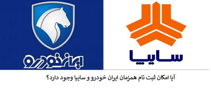 ثبت نام همزمان ایران خودرو و سایپا