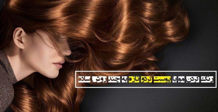 رنگ كردن مو با پوست گردو به چند روش ساده در خانه