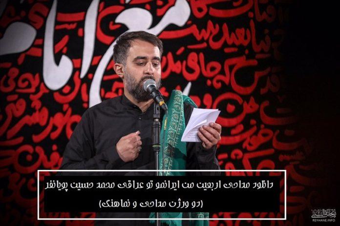 دانلود مداحی اربعین من ایرانمو تو عراقی محمد حسین پویانفر (نماهنگ و مداحی)