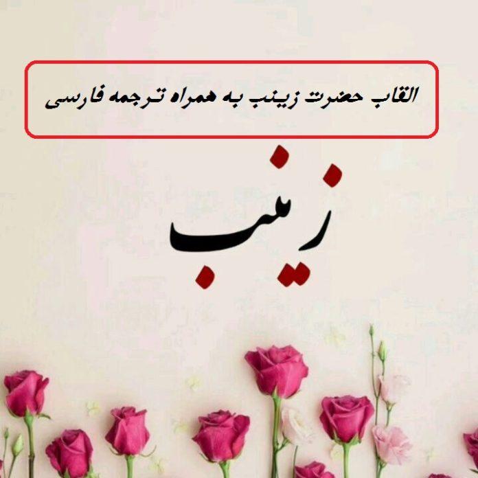 القاب حضرت زینب به همراه ترجمه فارسی برای اسم دختر