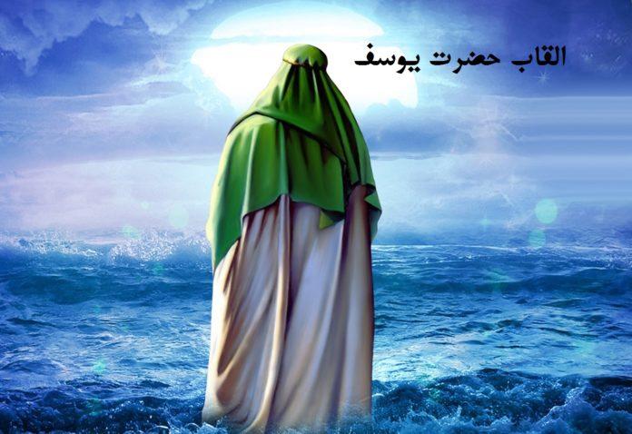القاب حضرت یوسف