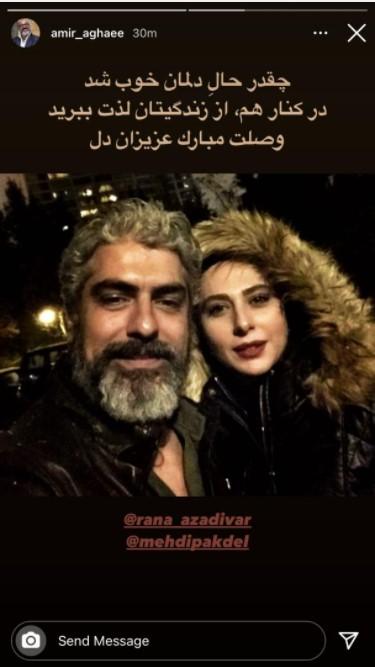 استوری امیر آقایی برای تبریک ازدواج مهدی پاکدل و رعنا آزادی ور