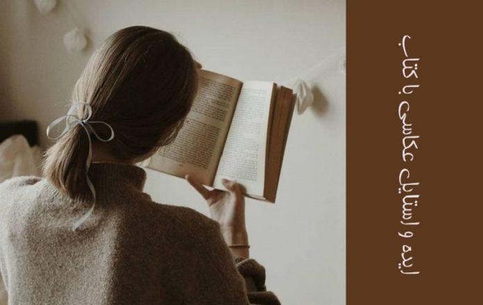 ایده برای عکاسی هنگام درس خواندن با کتاب و جزوه (استایل عکس با کتاب)