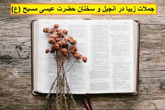 جملات زیبا در انجیل و سخنان حضرت عیسی مسیح (ع)