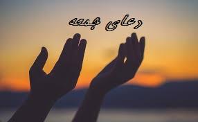 دعای جمعه
