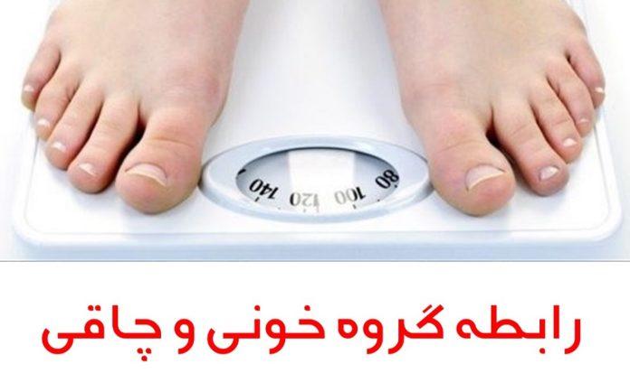 رابطه گروه خونی و چاقی