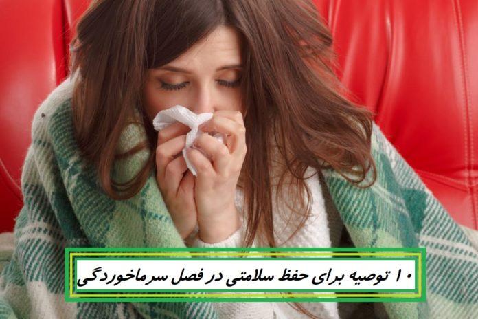 10توصیه برای حفظ سلامتی در فصل سرماخوردگی