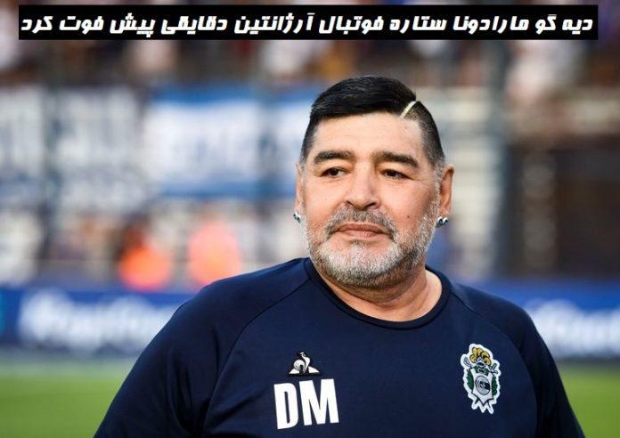 دیه گو مارادونا ستاره فوتبال آرژانتین دقایقی پیش فوت کرد