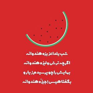 شعر شب یلدا و عکس نوشته مخصوص شب یلدا