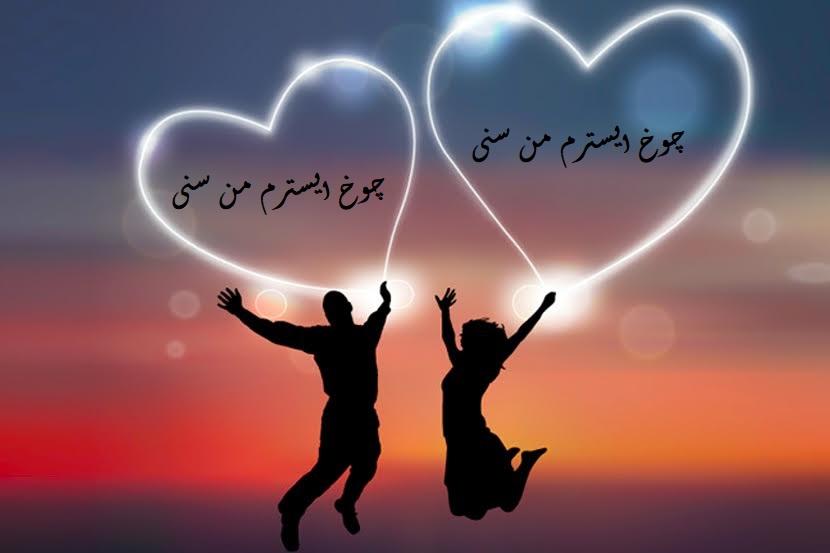 جدیدترین متن پیامک عاشقانه ترکی آذری همراه با ترجمه فارسی، بسیار خاص و دلنشین