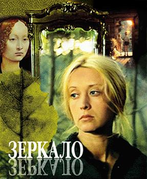 آینه – The Mirror – ۱۹۷۵