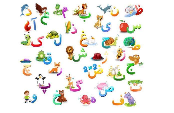 آموزش حروف الفبا با مثال و شعر های کوتاه و بامزه