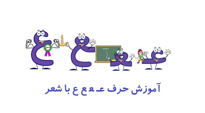 آموزش حروف الفبا فارسی عین