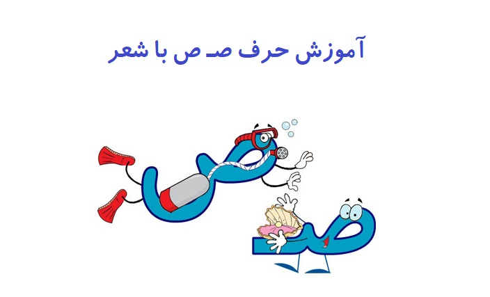 آموزش حروف الفبا فارسی صاد