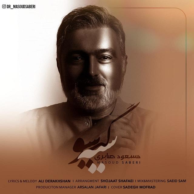 دانلود آهنگ شاد ای زیبای بی تاب چه آوردی به روزم دکتر مسعود صابری
