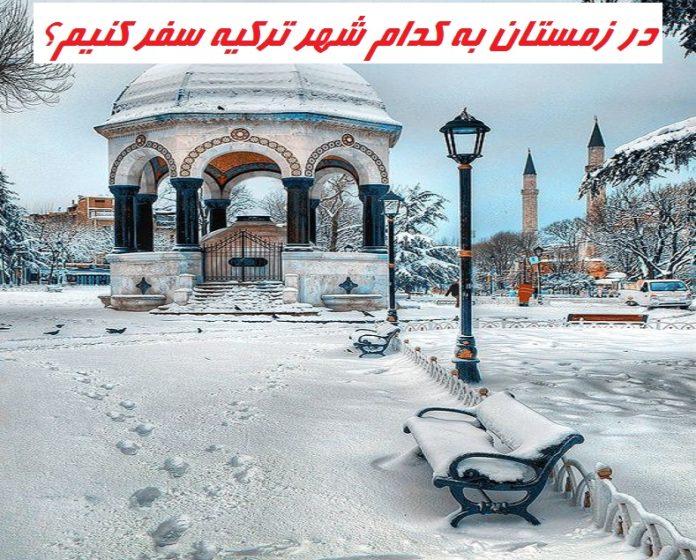 در زمستان به کدام شهر ترکیه سفر کنیم؟