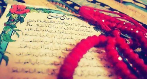 دعای غروب جمعه برای حاجت