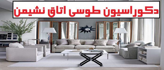 دکوراسیون طوسی اتاق نشیمن