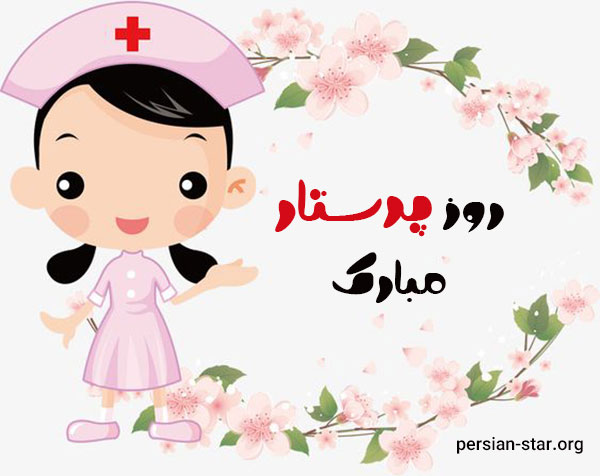 شعر کودکانه ولادت حضرت زینب و روز پرستار