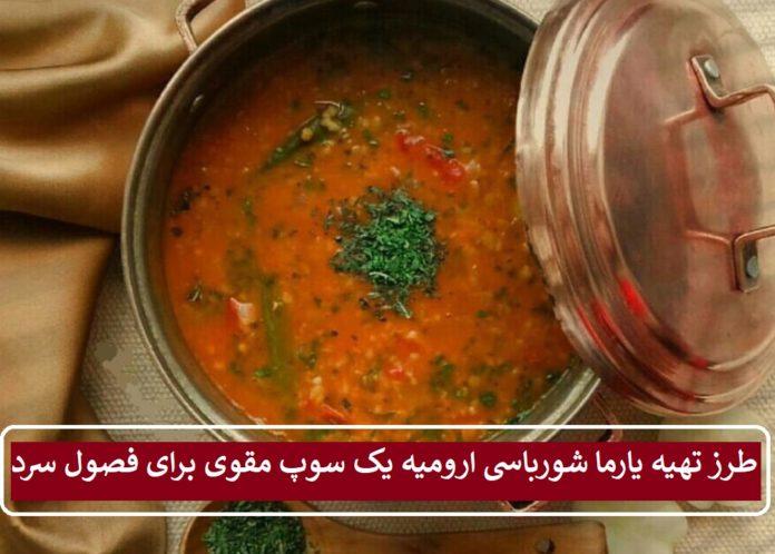 طرز تهیه یارما شورباسی ارومیه یک سوپ مقوی برای فصول سرد