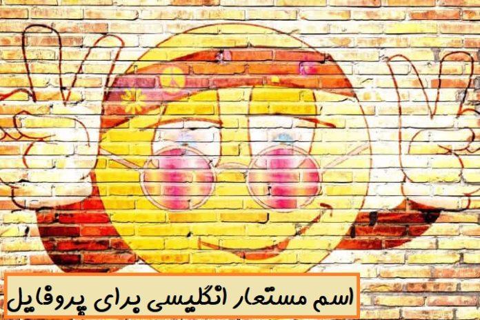 اسم مستعار انگلیسی برای اینستاگرام و دیگر شبکه های اجتماعی + معنی فارسی