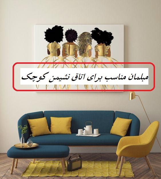مبلمان مناسب برای اتاق نشیمن کوچک