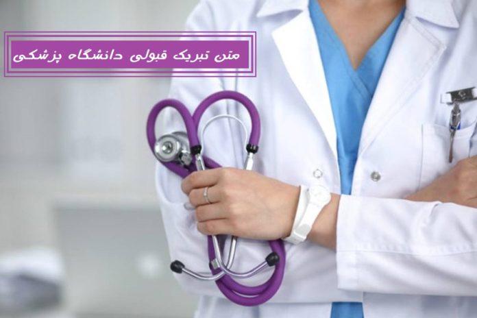 مجموعه ای جدید از متن تبریک قبولی دانشگاه پزشکی