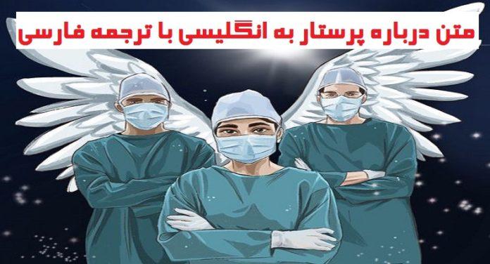 متن درباره پرستار به انگلیسی با ترجمه فارسی