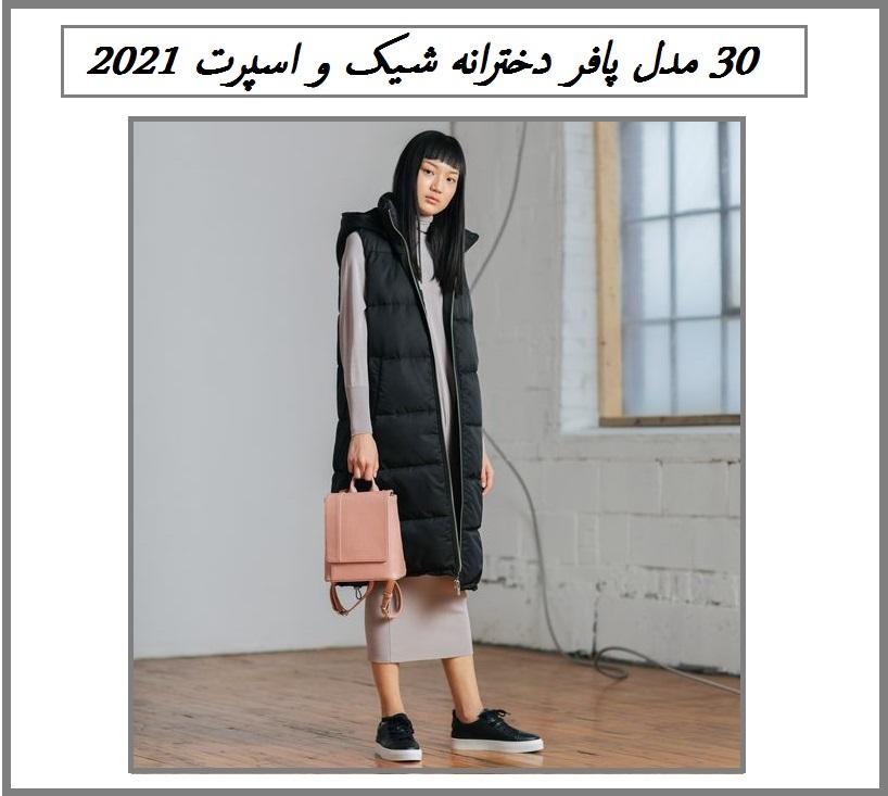 30 مدل پافر دخترانه شیک و اسپرت 2021
