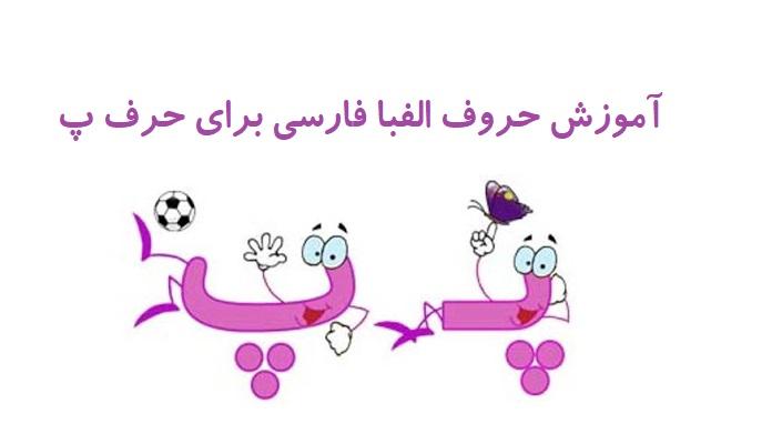 آموزش حروف الفبا فارسی برای حرف پ