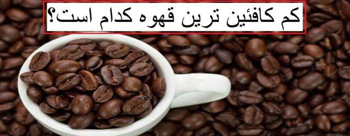 کم کافئین ترین قهوه کدام است؟