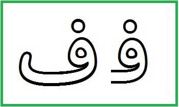 آموزش حروف الفبا ف
