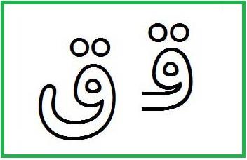 آموزش حروف الفبا فارسی ق