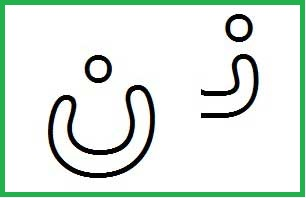 آموزش حروف الفبا فارسی نون