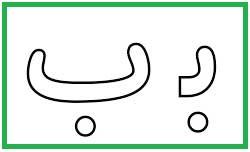 آموزش حروف الفبا فارسی ب