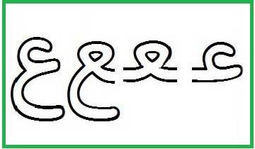 آموزش حروف الفبا فارسی ع
