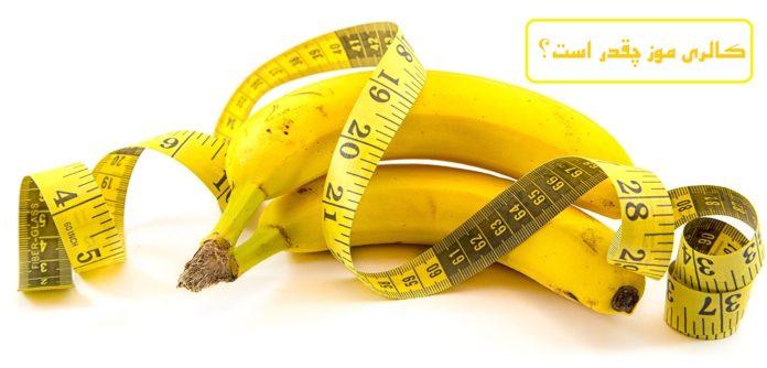 کالری موز چقدر است؟ آیا قند موجود در موز باعث چاقی می شود؟