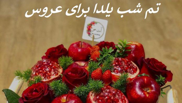 تم شب یلدا برای تازه عروس