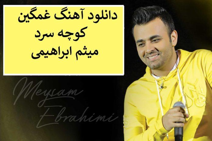 دانلود آهنگ غمگین بیای گرمم کنی منو سرگرم کنی میثم ابراهیمی