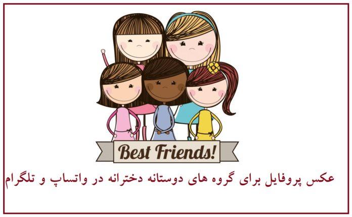 عکس پروفایل برای گروه های دوستانه دخترانه در واتساپ و تلگرام