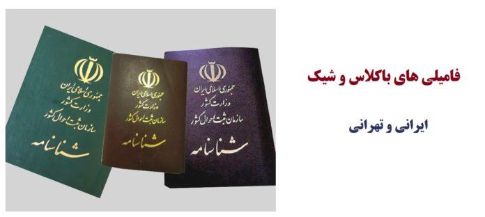 فامیلی های باکلاس و شیک ایرانی و تهرانی