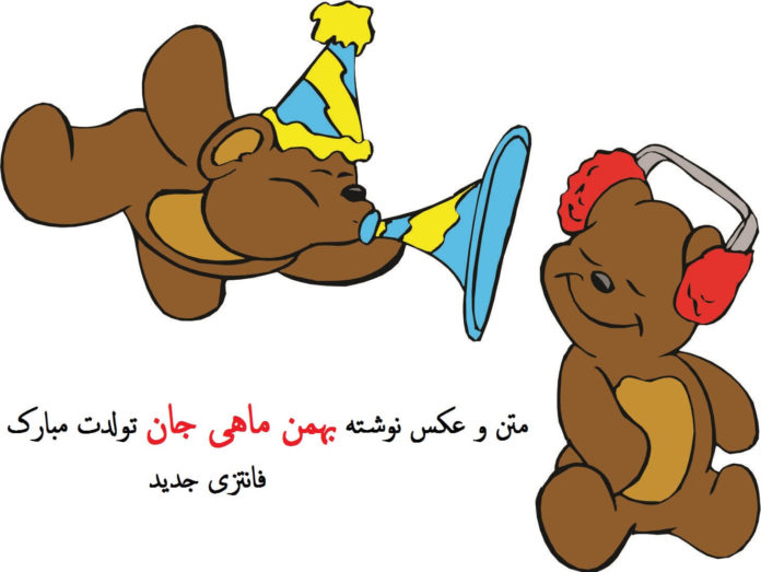 متن و عکس نوشته بهمن ماهی جان تولدت مبارک فانتزی جدید