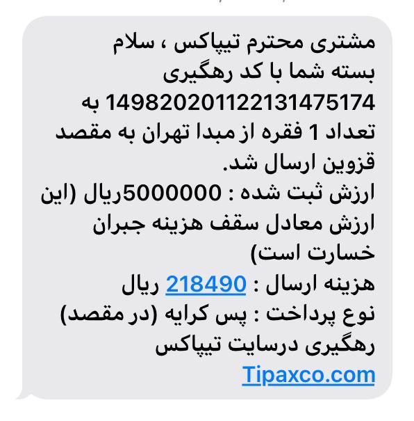 نمونه پیامک ارسال مرسوله با تیپاکس