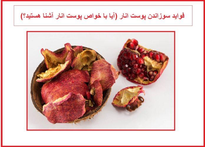 فواید سوزاندن پوست انار (آیا با خواص پوست انار آشنا هستید؟)