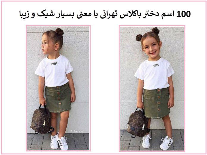 100 اسم دختر باکلاس تهرانی با معنی بسیار شیک و زیبا