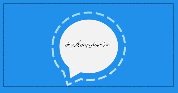 آموزش نصب پیام رسان سیگنال برای آیفون