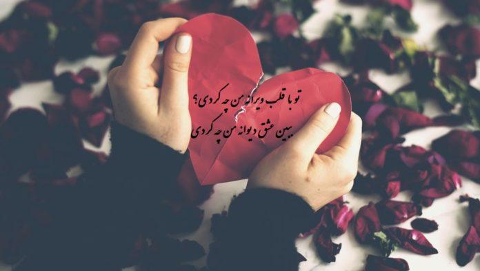 متن کامل شعر تو با قلب ویرانه من چه کردی