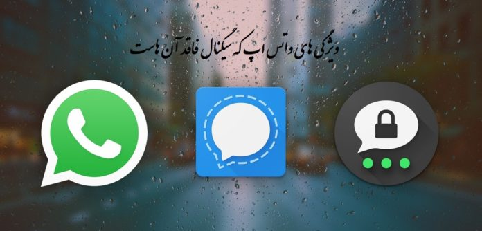 6 ویژگی واتس اپ که پیام رسان سیگنال فاقد آن است
