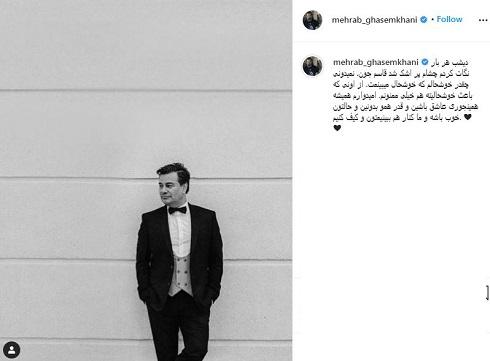 پست منتشر شده ازدواج پیمان قاسم خانی و میترا ابراهیمی