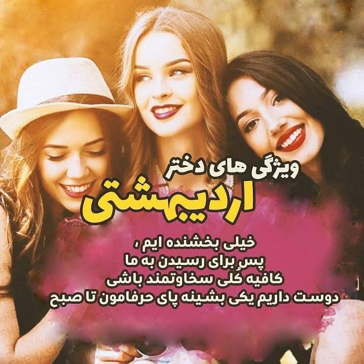 عکس برای پروفایل دخترونه و اردیبهشتی